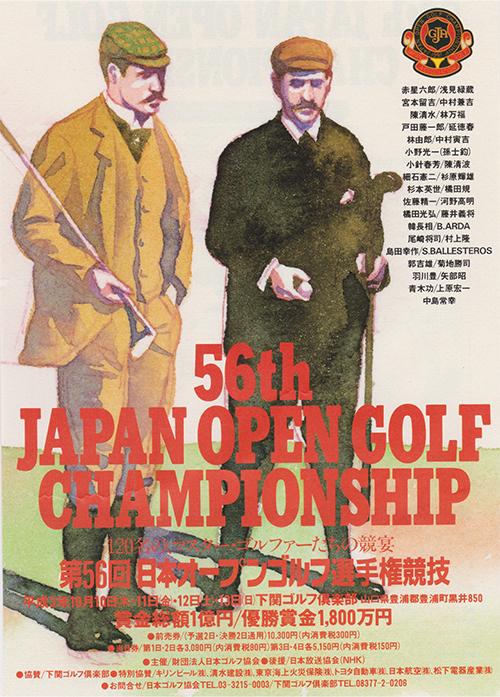 第56回日本オープン(平成3年10月)